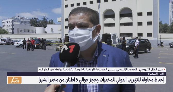 الدار البيضاء: إحباط محاولة للتهريب الدولي للمخدرات وحجز حوالي 5 أطنان من مخدر الشيرا