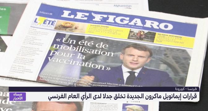 قرارات ماكرون الجديدة لمواجهة الجائحة تخلق جدلا لدى الرأي العام الفرنسي