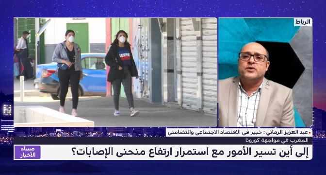 إلى أين تسير الأمور مع ارتفاع منحنى الإصابات في المغرب ؟ .. توضيحات عبد العزيز الرماني