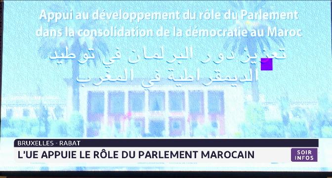 L'UE appuie le rôle du parlement marocain