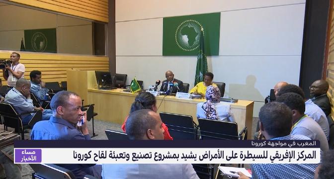 تواصل الإشادات الدولية والإقليمية بمشروع المغرب لتصنيع وتعبئة اللقاحات