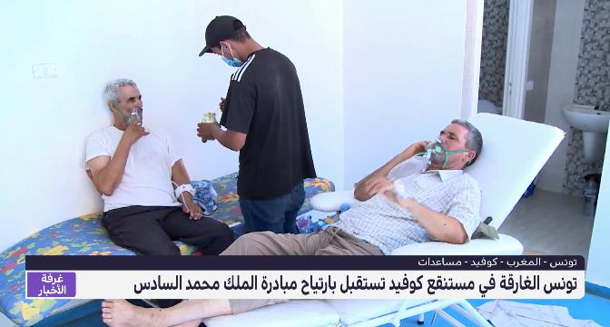 مراسل ميدي1تيفي ينقل ردود الأفعال .. تونس تستقبل بارتياح مبادرة الملك محمد السادس