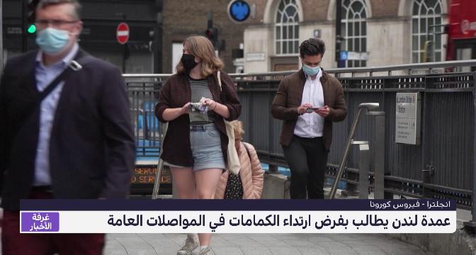 عمدة لندن يطالب بفرض ارتداء الكمامات في المواصلات العامة