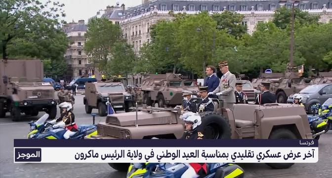 فرنسا .. آخر عرض عسكري تقليدي بمناسبة العيد الوطني في ولاية ماكرون
