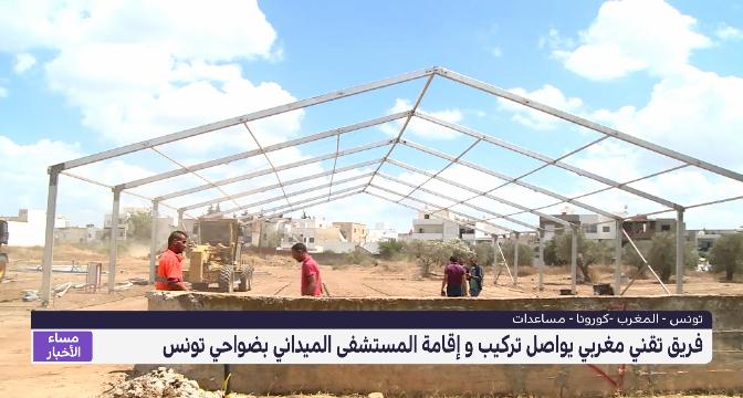 فريق تقني مغربي يواصل تركيب و إقامة المستشفى الميداني بضواحي تونس