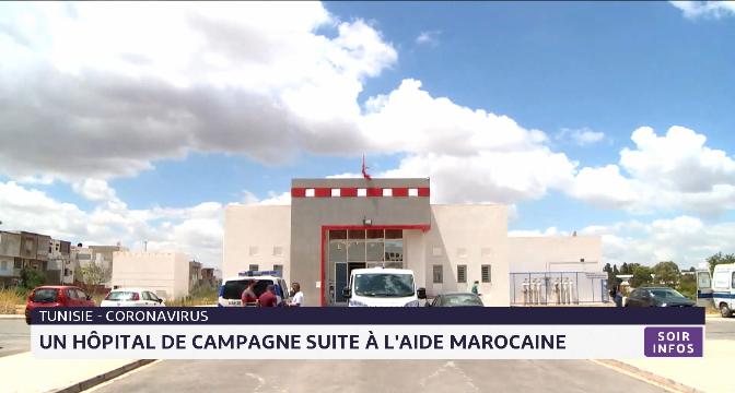 Tunisie: installation d'un hôpital de campagne dans le cadre d'une aide marocaine