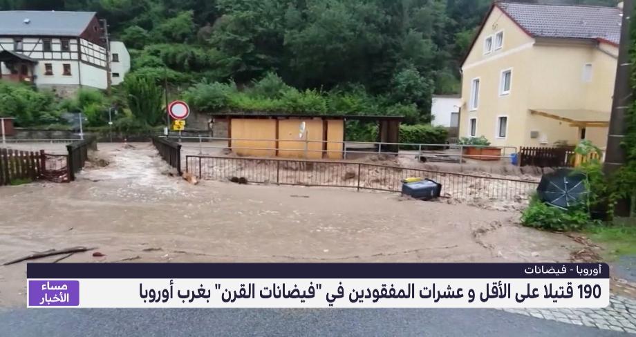 """""""فيضانات القرن"""" تخلف أكثر من 190 قتيلا وعشرات المفقودين بغرب أوروبا"""