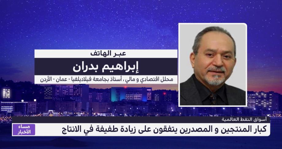 كبار منتجي النفط العالميين يتفقون على زيادة طفيفة في الإنتاج .. تعليق إبراهيم بدران