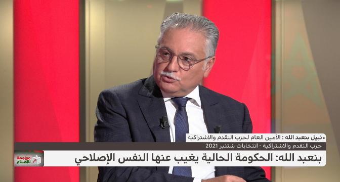هل كنتَ قاسيا في وصف حكومة العثماني بالأضعف في تاريخ المغرب المعاصر؟ بنعبد الله يجيب
