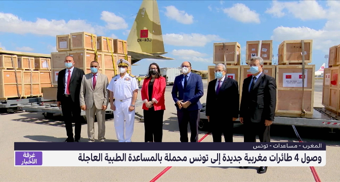 وصول 4 طائرات مغربية جديدة إلى تونس محملة بالمساعدة الطبية العاجلة