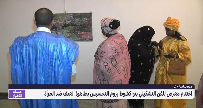 اختتام معرض للفن التشكيلي بنواكشوط يروم التحسيس بظاهرة العنف ضد المرأة