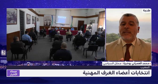 المغرب.. انتخابات أعضاء الغرف المهنية