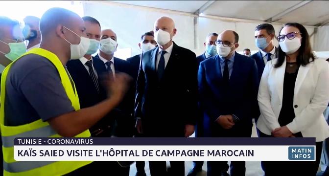 Tunisie : Kaïs Saïed visite l'hôpital de campagne marocain