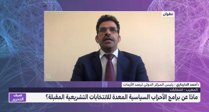 أحمد الدرداري يقدم قراءة في برامج الأحزاب السياسية للانتخابات التشريعية المقبلة