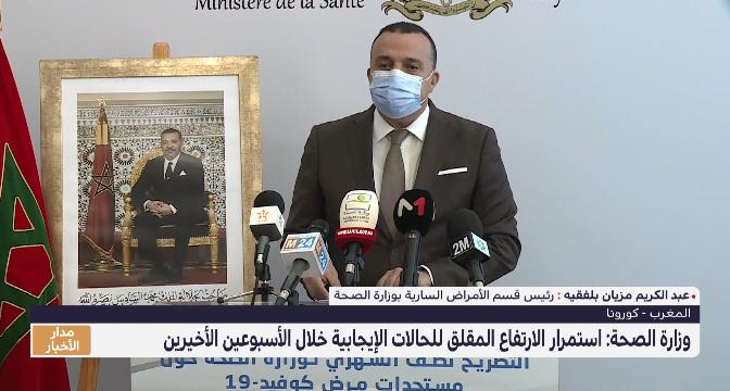 وزارة الصحة تسجل استمرار الارتفاع المقلق للحالات الإجابية خلال الأسبوعين الأخيرين