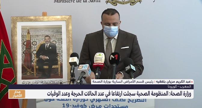 وزارة الصحة: تسجيل ارتفاع مرعب في عدد الحالات الحرجة وعدد الوفيات