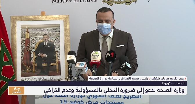 وزارة الصحة تدعو إلى ضرورة التحلي بالمسؤولية وعدم التراخي