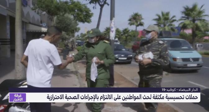 الدار البيضاء .. تنظيم حملات تحسيسية مكثفة في العديد من الأماكن والفضاءات