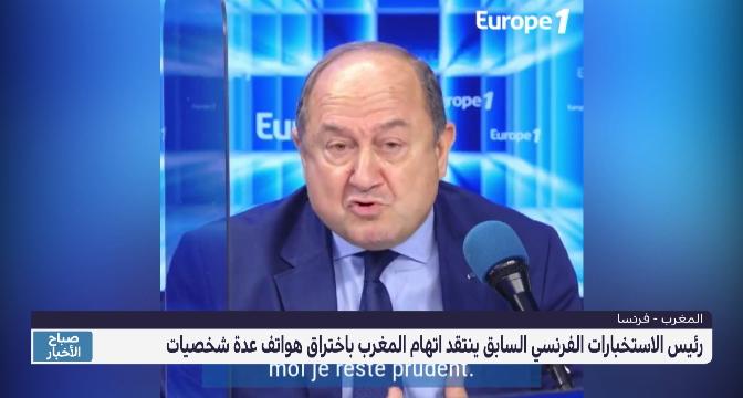رئيس الاستخبارات الفرنسي السابق ينتقد اتهام المغرب باختراق هواتف عدة شخصيات