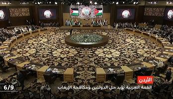 فيديو .. القادة العرب يعلنون استعدادهم لتحقيق مصالحة تاريخية مشروطة مع إسرائيل