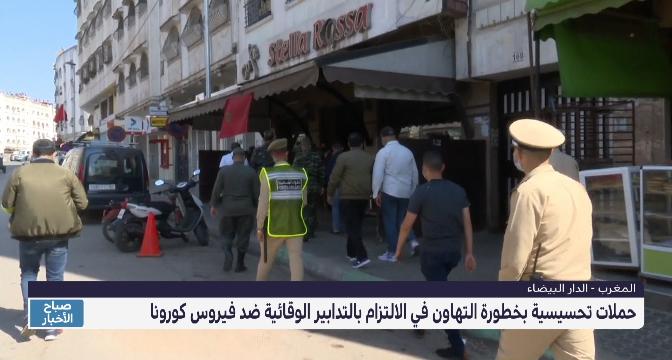 الدار البيضاء ..حملات تحسيسية بخطورة التهاون في الالتزام بالتدابير الوقائية ضدكورونا
