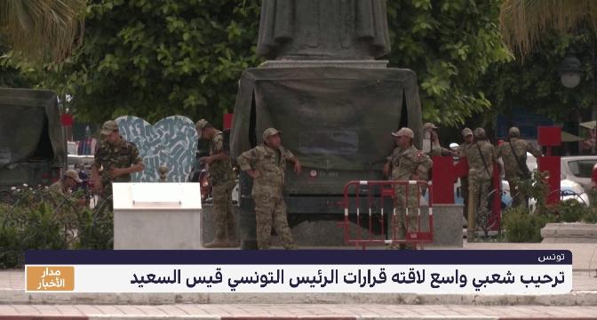 كيف استقبل التونسيون قرارات وإجراءات الرئيس سعيد؟