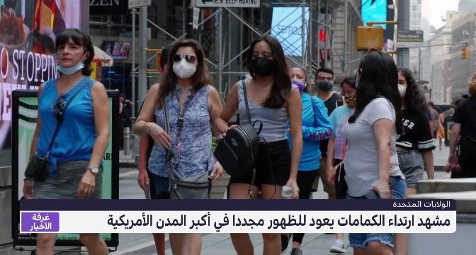 مشهد ارتداء الكمامات يعود للظهور مجددا في أكبر المدن الأمريكية