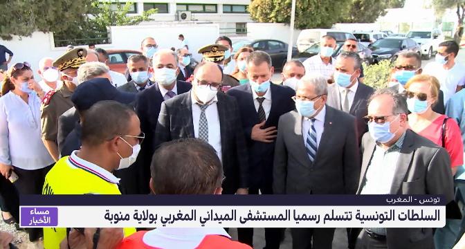 السلطات التونسية تتسلم رسميا المستشفى الميداني المغربي بولاية منوبة