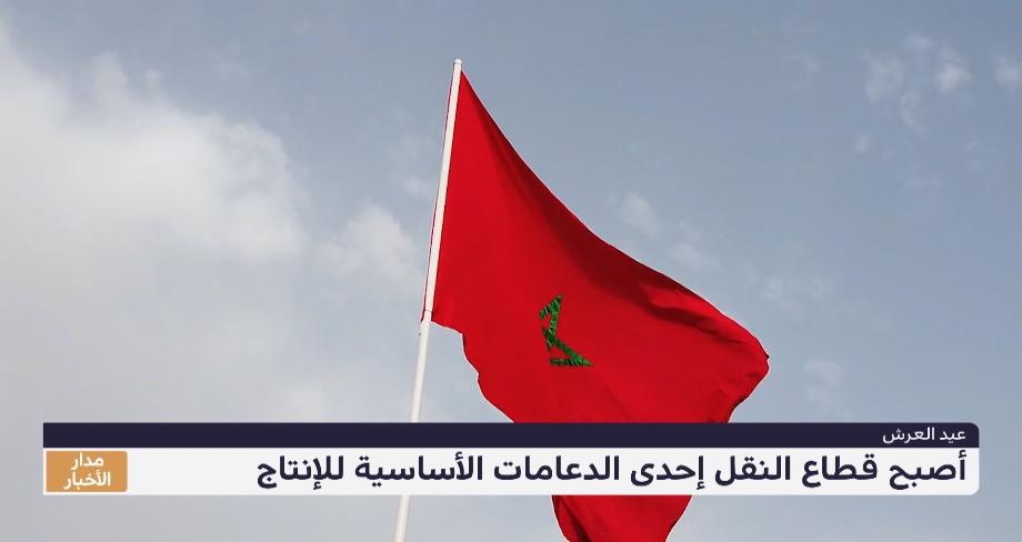 قطاع النقل إحدى الدعامات الأساسية للإنتاج في السنوات الأخيرة بالمغرب