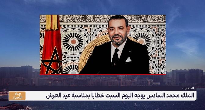 الملك محمد السادس يوجه خطابا للأمة مساء السبت بمناسبة عيد العرش المجيد