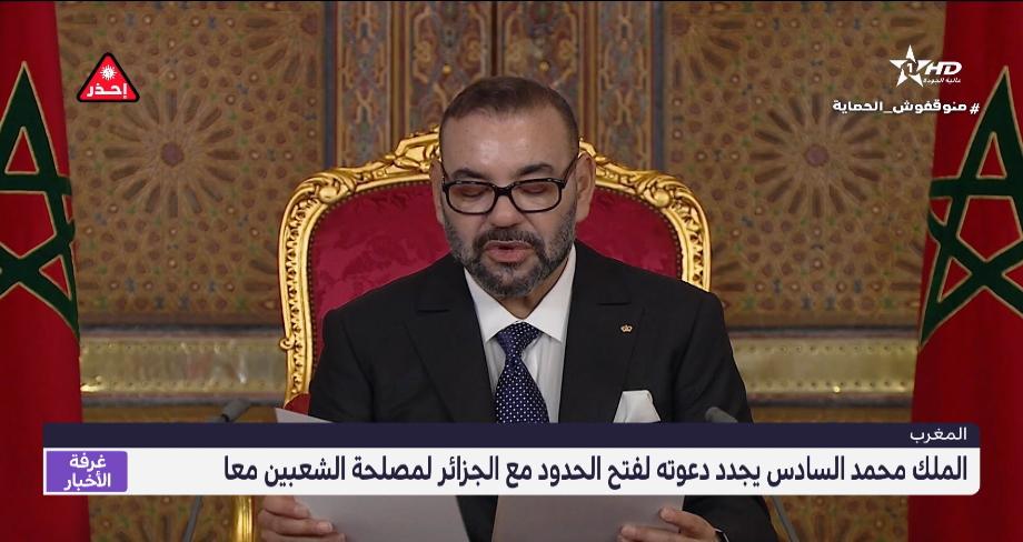 الملك محمد السادس يجدد دعوته لفتح الحدود مع الجزائر لمصلحة الشعبين