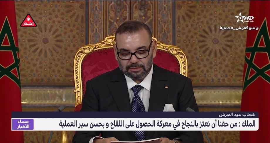 الملك محمد السادس : من حقنا أن نعتز بالنجاح في معركة الحصول على اللقاح و بحسن سير العملية