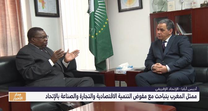 السفير محمد العروشي يتباحث مع مفوض التنمية الاقتصادية والتجارة والصناعة بالاتحاد الإفريقي