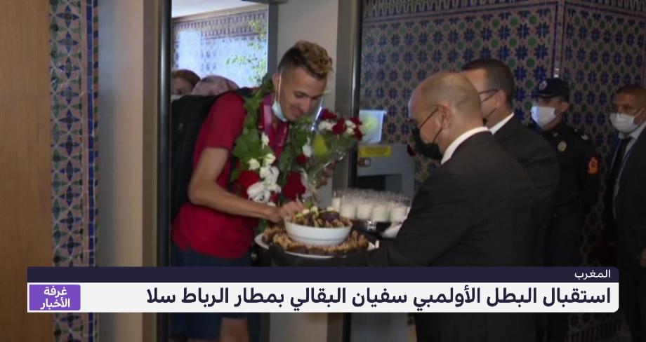 استقبال البطل الأولمبي سفيان البقالي بمطار الرباط سلا