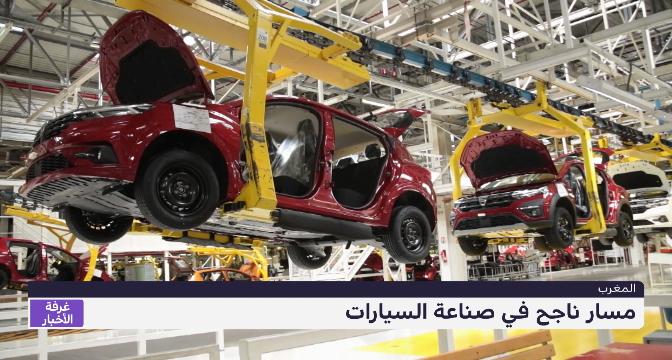 المغرب .. مسار ناجح في صناعة السيارات خلال السنوات الاخيرة