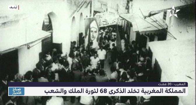 المملكة المغربية تخلد الذكرى الـ68 لثورة الملك والشعب