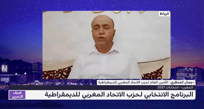 البرنامج الانتخابي لحزب الاتحاد المغربي للديمقراطية على لسان أمينه العام جمال المنظري