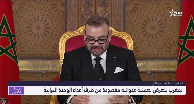الخطاب الملكي رسم خارطة طريق لمبادئ السياسة الخارجية للمملكة