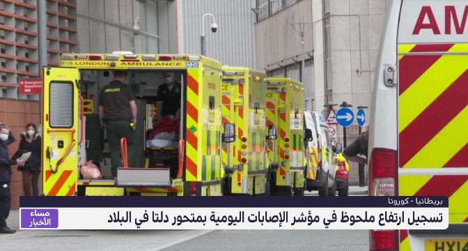 """بريطانيا: تسجيل ارتفاع ملحوظ في مؤشر الإصابات اليومية بمتحور """"دلتا"""""""