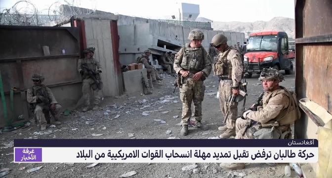 حركة طالبان ترفض تقبل تمديد مهلة انسحاب القوات الأمريكية من البلاد