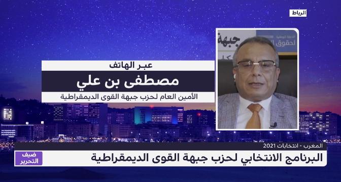 مصطفى بن علي يقدم أهم ما يعرضه البرنامج الانتخابي لحزب جبهة القوى الديمقراطية