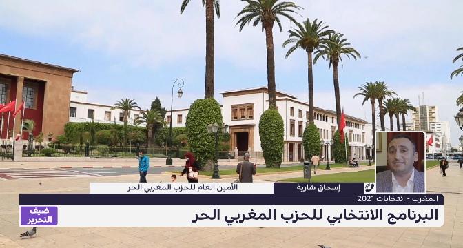 إسحاق شارية الأمين العام للحزب المغربي الحر يتحدث عن البرنامج الانتخابي للحزب