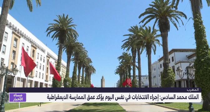 الاستحقاقات الانتخابية .. آمال عريضة لتعزيز المسار التنموي في المغرب