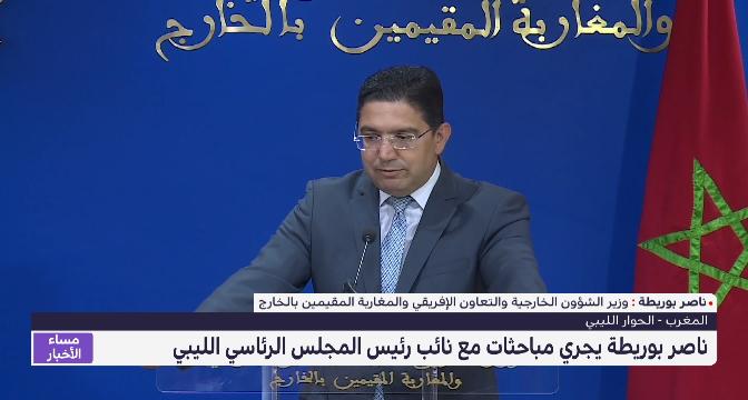 بوريطة: المغرب مستعد لتقاسم تجربته مع ليبيا، دون التدخل ودون أية أجندة