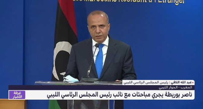 عبد الله اللافي : أشكر دولة المغرب الشقيق لما قدمته لليبيا من دعم لأجل التقارب بين الفرقاء
