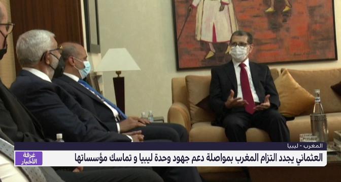 العثماني يجدد التزام المغرب بمواصلة دعم جهود وحدة ليبيا وتماسك مؤسساتها