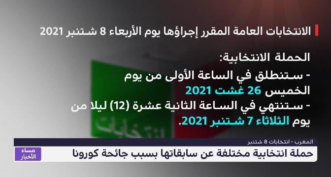 المغرب يدخل فترة حملة انتخابية مختلفة عن سابقاتها بسبب الجائحة