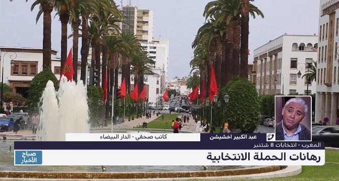 عبد الكبير اخشيشن يتحدث عن أبرز رهانات الحملة الانتخابية