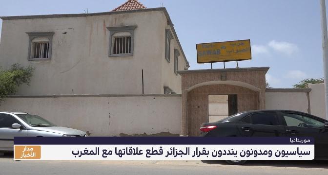 سياسيون ومدونون موريتانيون ينددون بقرار الجزائر قطع علاقاتها مع المغرب