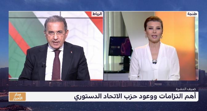 الحبيب الدقاق يتحدث عن التزامات ووعود الاتحاد الدستوري خلال الحملة الانتخابية